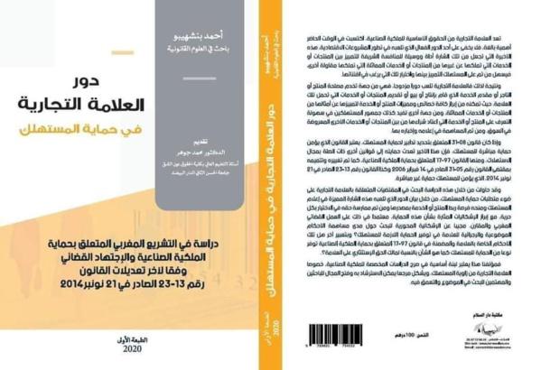إصدار جديد للدكتور أحمد بنشهيبو تحت عنوان دور العلامة التجارية في حماية المستهلك دراسة في التشريع المغربي