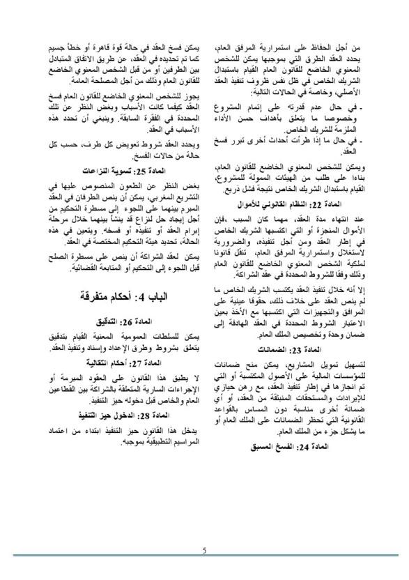 مشروع قانون يتعلق بالشراكة بين القطاعين العام والخاص - نسخة من النص الذي بلورته مديرية المنشآت العامة و الخوصصة