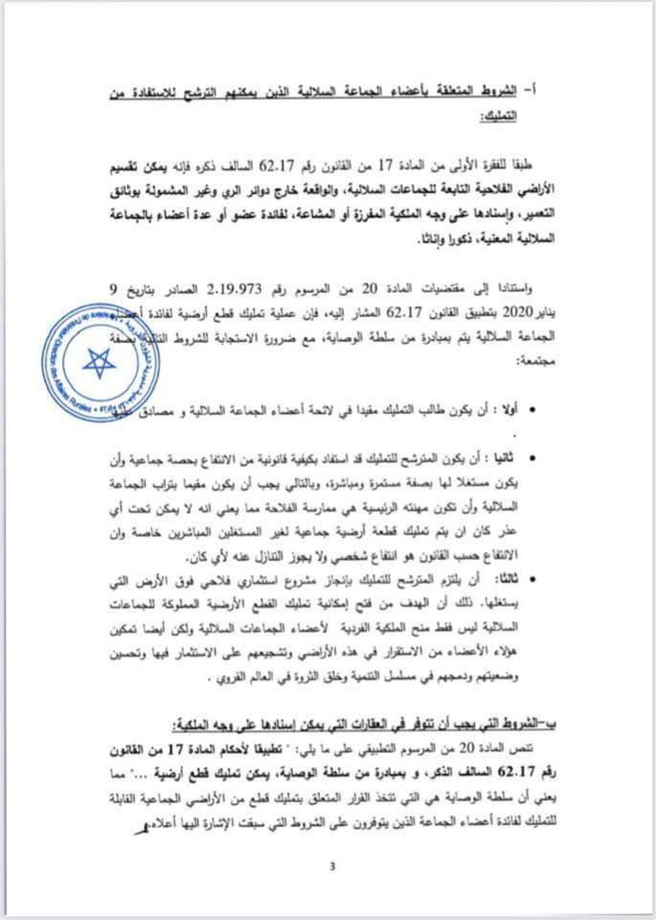 دورية وزير الداخلية بشأن تمليك قطع أرضية فلاحية بورية من أملاك الجماعات السلالية لفائدة المنتفعين بها من أعضاء هذه الجماعات.