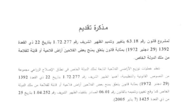 مشروع قانون رقم 63.18 بتغيير  وتتميم القانون المتعلق بمنح بعض الفلاحين أراض فلاحية أو قابلة للفلاحة من ملك الدولة الخاص