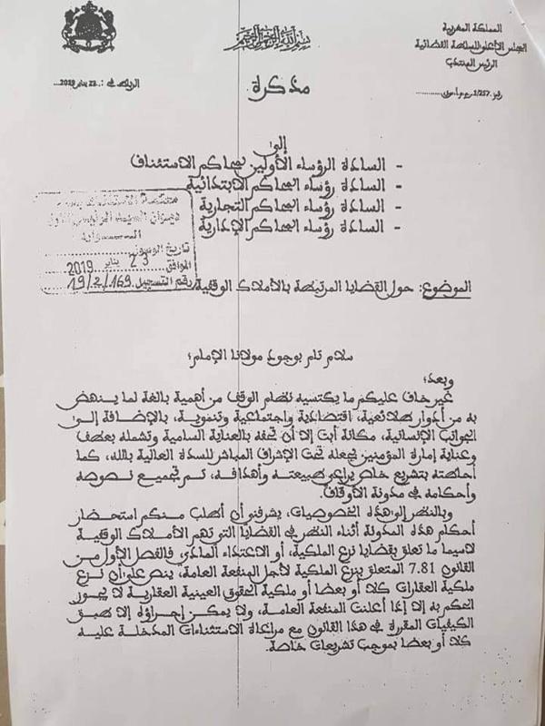 """مذكرة الرئيس المنتدب للمجلس الأعلى للسلطة القضائية  حول """" القضايا المرتبطة بالأملاك  الوقفية."""