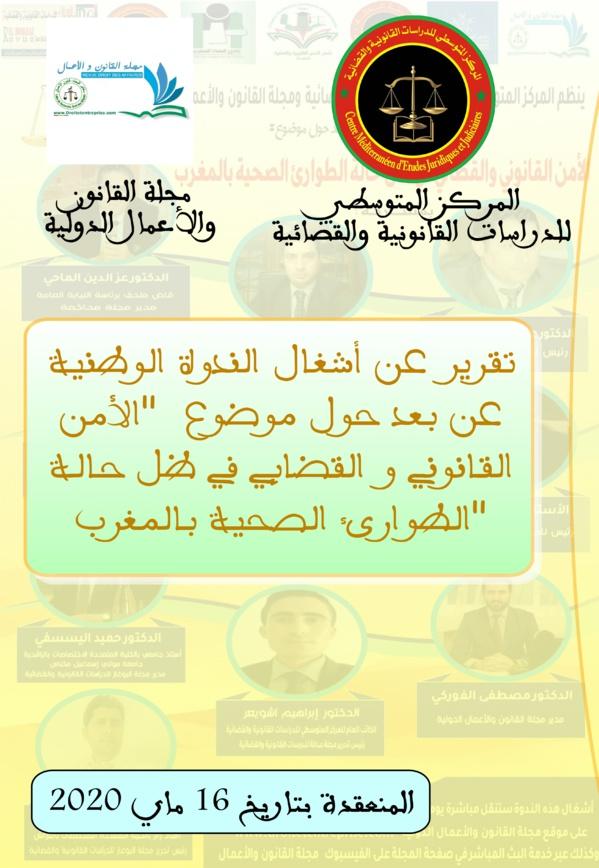"""تقرير عن أشغال الندوة الوطنية عن بعد حول موضوع  """"الأمن القانوني و القضائي في ظل حالة الطوارئ الصحية بالمغرب"""""""