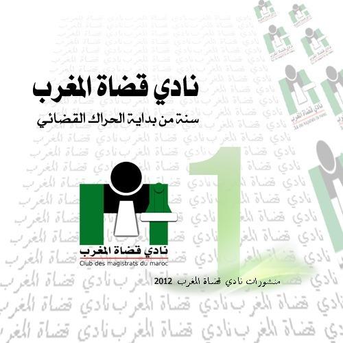إصدار جديد لنادي قضاة المغرب بمناسبة الذكرى الأولى لتأسيسه