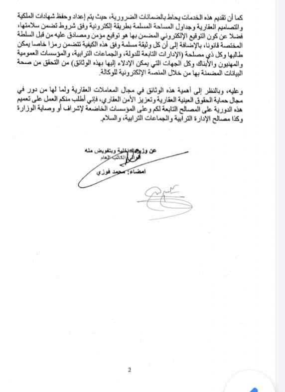 منشور وزير الداخلية بشأن طلبات الشواهد والتصاميم العقارية وجداول المساحة المعالجة بطريقة الكترونية