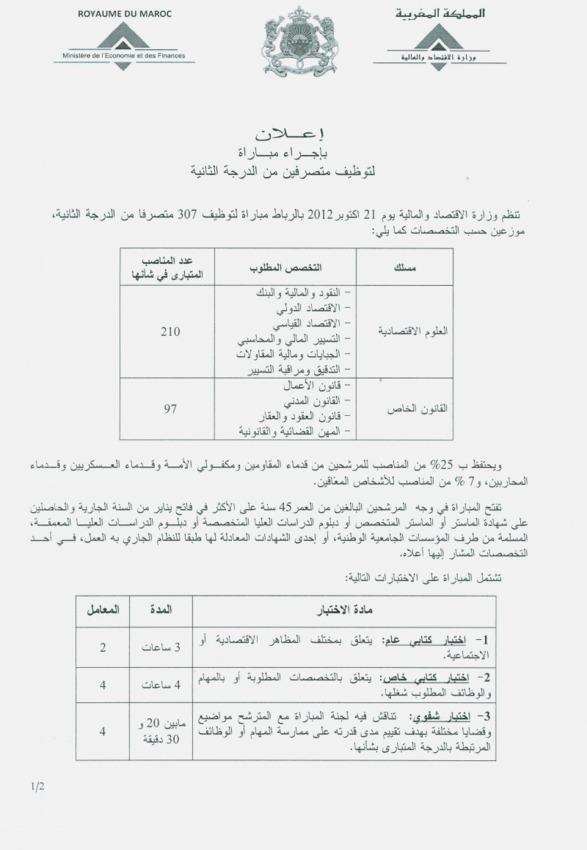 وزارة الاقتصاد و المالية:  مباراة لتوظيف 307 متصرف من الدرجة الثانية