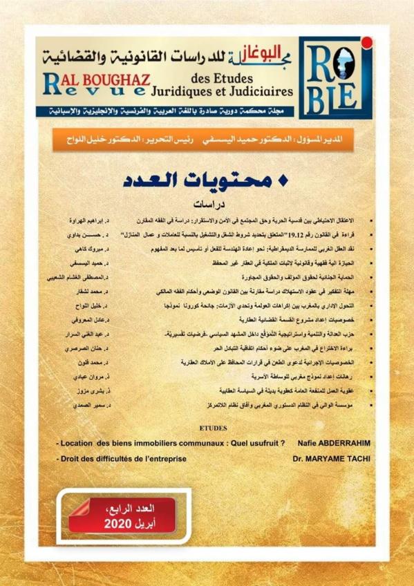 نسخة كاملة من العدد الرابع من مجلة البوغاز للدراسات القانونية والقضائية