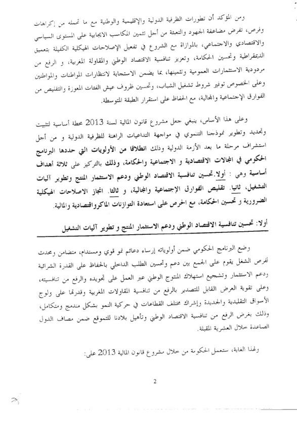 منشور رقم 17/2012 لرئيس الحكومة  قصد الشروع في إعداد مشروع قانون المالية لسنة 2013