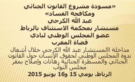 نسخة كاملة من مداخلة االأستاذ عبد الله الكرجي خلال أشغال ندوة المجلس الوطني لحقوق الإنسان حول القانون الجنائي والمسطرة الجنائية رهانات وإصلاح