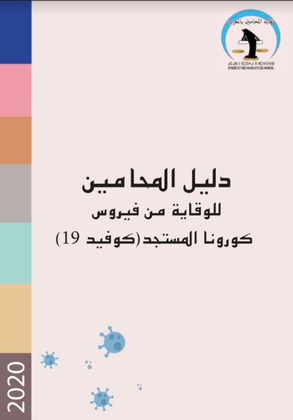 نسخة كاملة من دليل المحامي حول الإجراءات الاحترازية للوقاية من فيروس كورونا من إنجاز  نقابة المحامين بالمغرب.