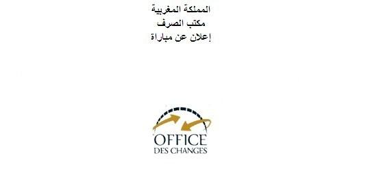 مكتب الصرف: إعلان عن توظيف إطار قانوني