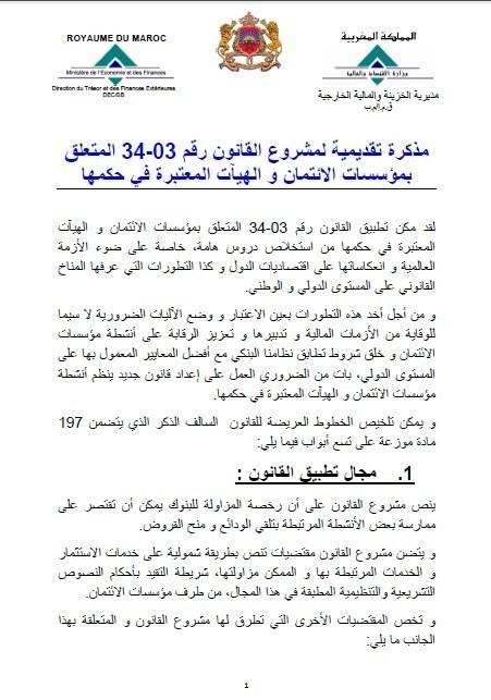 مشروع قانون يتعلق بمؤسسات الائتمان والهيئات المعتبرة في حكمها