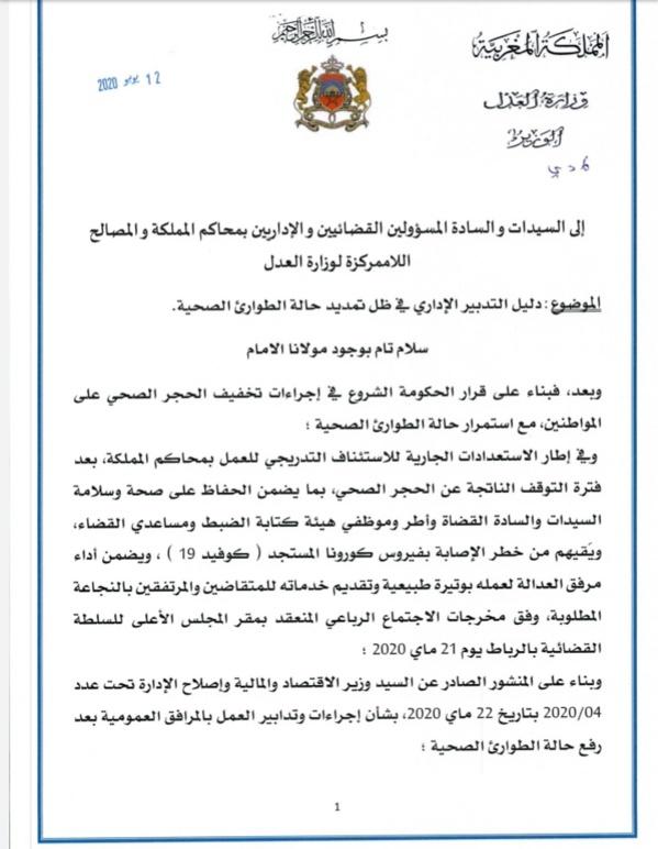 وزارة العدل: دليل التدبير الاداري للمحاكم في ظل تمديد حالة الطوارئ الصحية