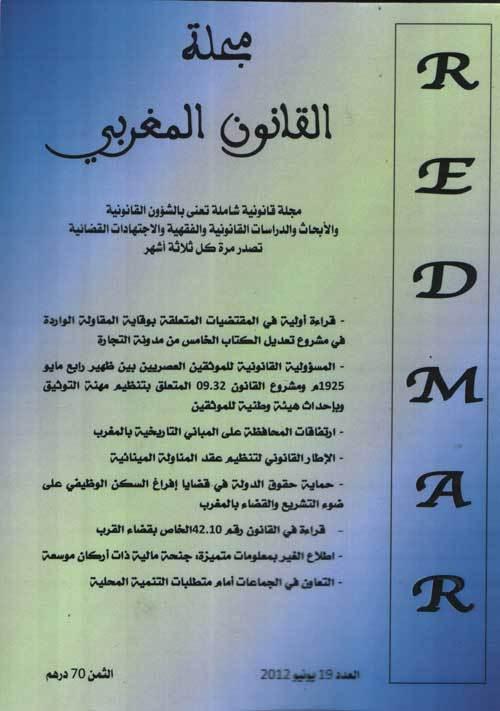 مجلة القانون المغربي  عدد 19 - 2012