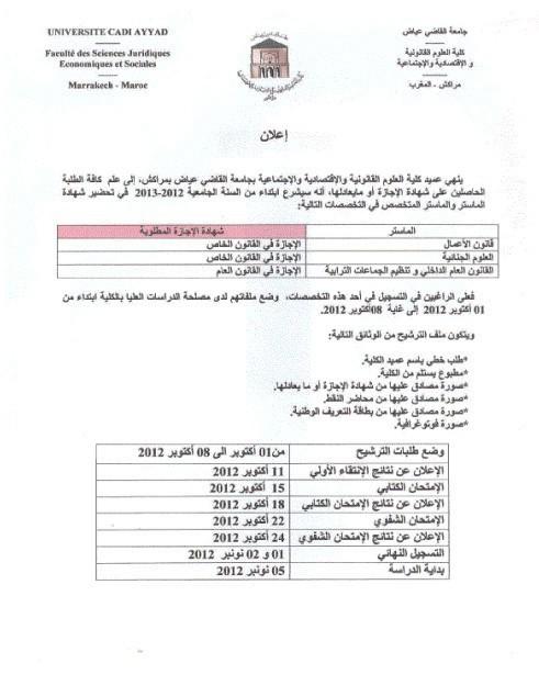 إعلان عن فتح باب التسجيل لتحضير شهادة الماستر في العلوم القانونية ــ مراكش