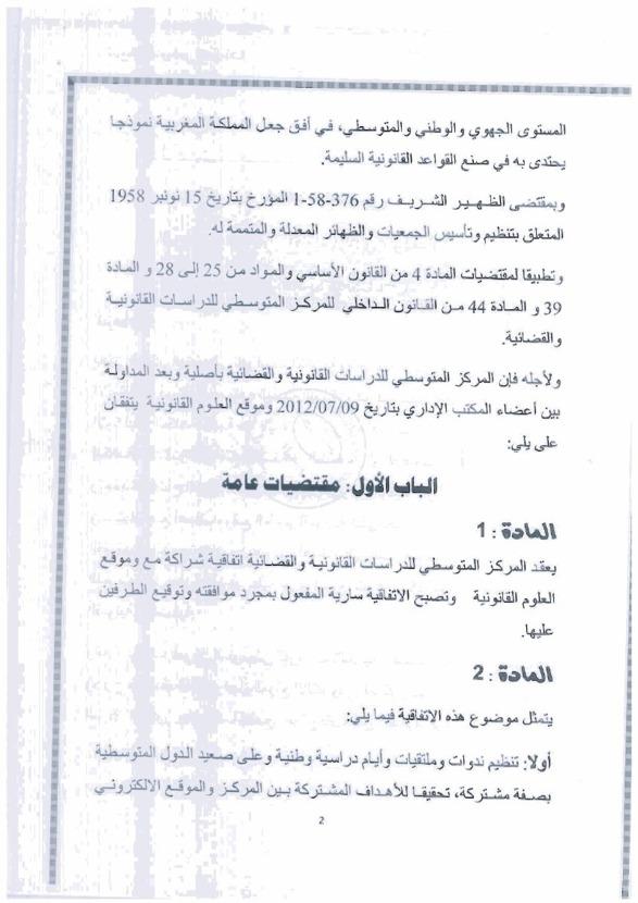 إتفاقية شراكة بين موقع العلوم القانونية و المركز المتوسطي للدراسات القانونية والقضائية بأصيلة