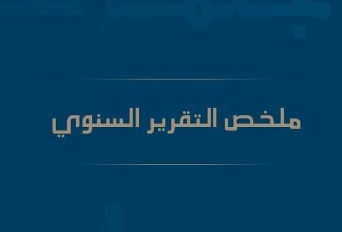 ملخص التقرير السنوي 2011 للمجلس الإقتصادي و الإجتماعي
