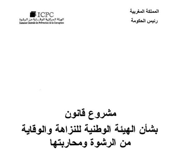 مشروع قانون رقم 113.12 بشأن الهيئة الوطنية للنزاهة و الوقاية من الرشوة و محاربتها