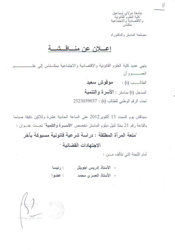 كلية الحقوق بمكناس: إعلان عن مناقشة رسالة لنيل دبلوم الماستر
