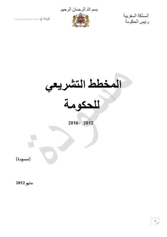 مسودة المخطط التشريعي 2012ــ2016