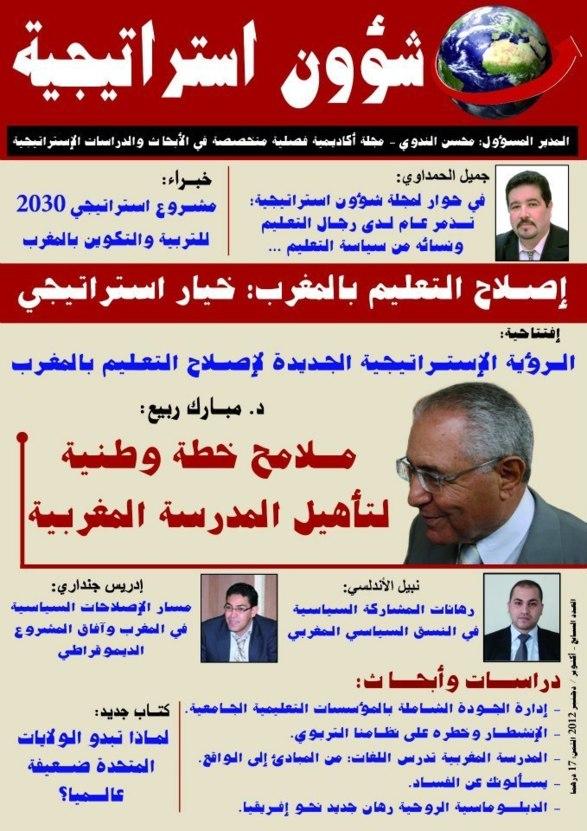 إصدار العدد الجديد من مجلة شؤون استراتيجية في المكتبات المغربية