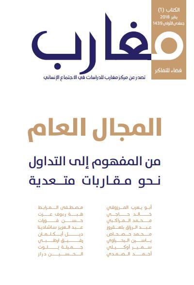 نسخة كاملة من العدد الأول من مجلة مغارب في موضوع المجال العام من المفهوم إلى التداول