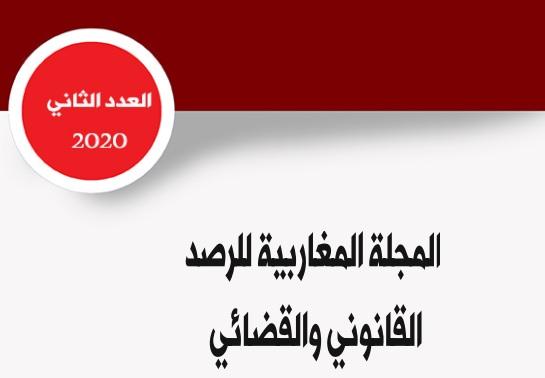 نسخة كاملة من المجلة المغاربية للرصد القانوني والقضائي
