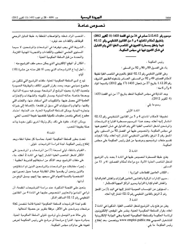 التعيين في المناصب العليا: مرسوم تطبيقي لأحكام المادة 4 و 5 من القانون التنظيمي رقم 12.02