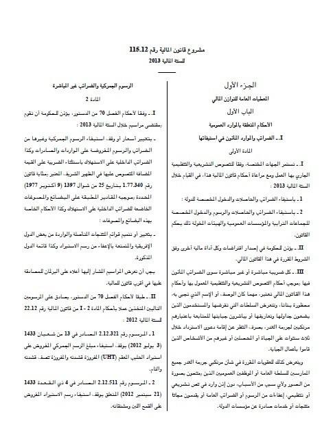 نص مشروع قانون المالية لسنة 2013
