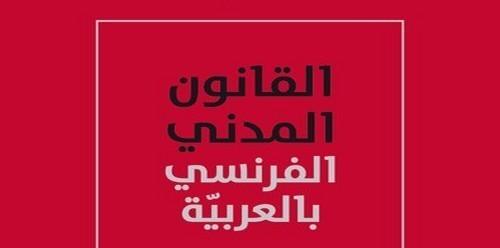 Pour la première fois le code civil français est traduit en langue arabe.