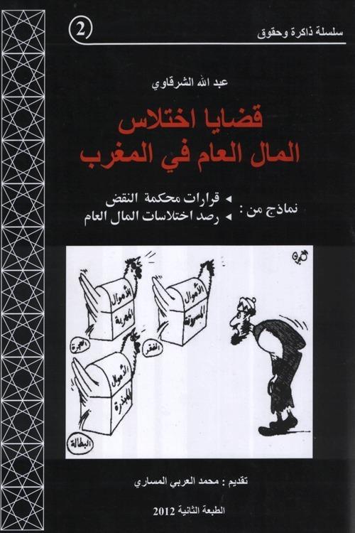 إصدار: قضايا اختلاس المال العام في المغرب