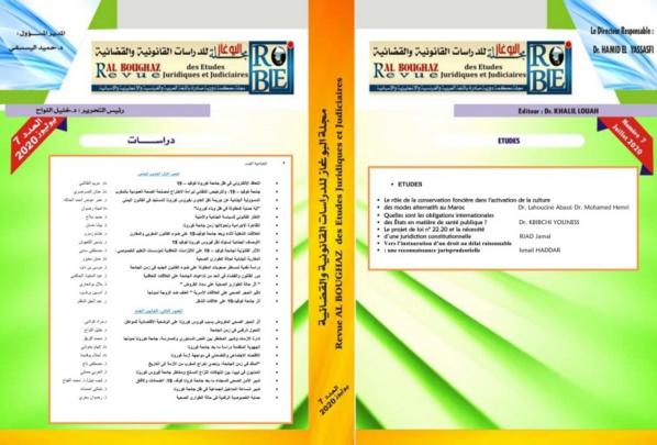 نسخة كاملة من العدد السابع من مجلة البوغاز للدراسات القانونية والقضائية
