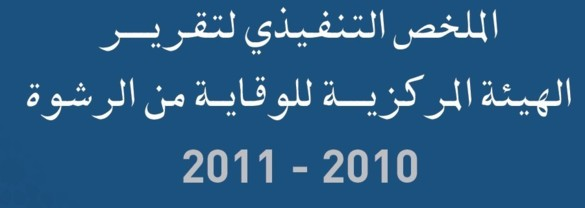 ملخص التقرير التنفيذي الهيئة المركزية للوقاية من الرشوة 2010-2011