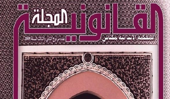 النسخة الرقمية الكاملة  للعدد المزدوج للمجلة القانونية للمحكمة الإبتدائية بمكناس