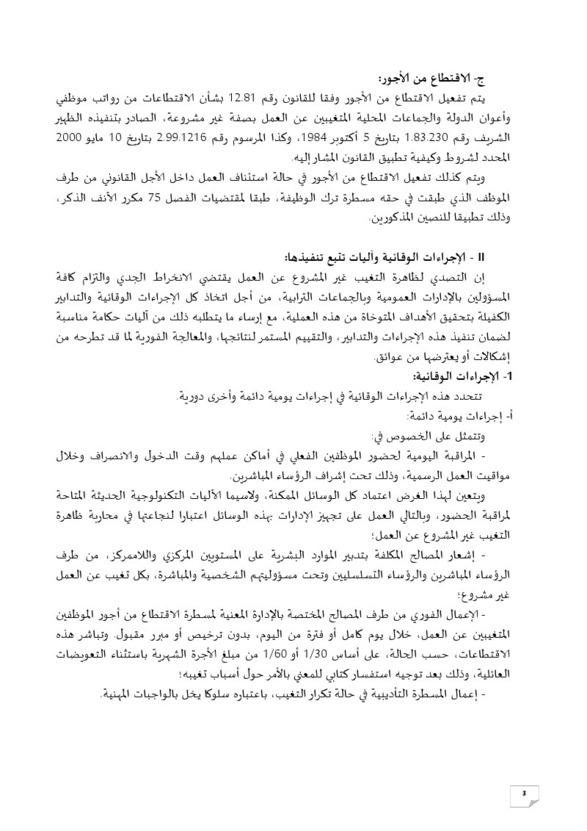 منشور رئيس الحكومة حول التغيب غير المشروع عن العمل