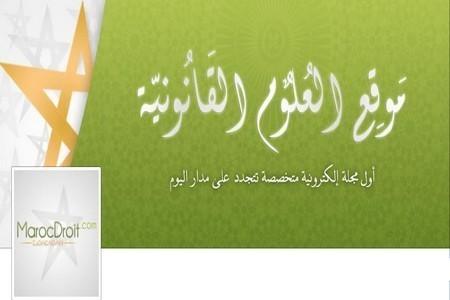 بلاغ لموقع العلوم القانونية MarocDroit