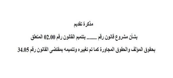 مشروع قانون بتتتميم القانون رقم 02.00 المتعلق بحقوق المؤلف والحقوق المجاورة