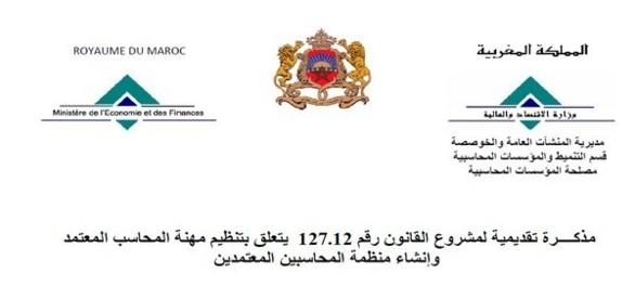 مشروع قانون خاص  بتنظيم مهنة محاسب معتمد و إحداث منظمة المحاسبين المعتمدين بالمغرب
