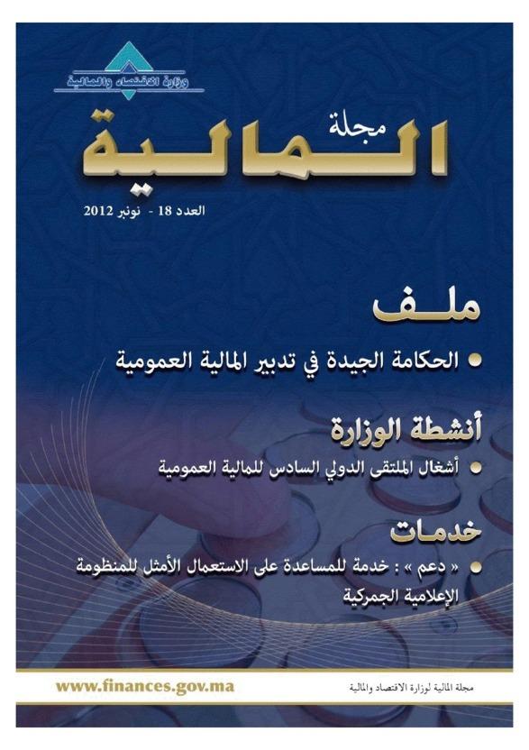 النسخة الرقمية الكاملة للعدد 18 من مجلة المالية