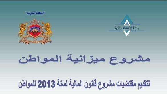 مشروع ميزانية المواطن: تقديم مقتضيات  قانون المالية لسنة 2013 للمواطن