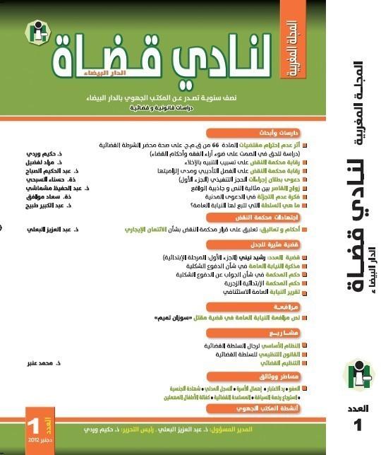 صدور العدد الأول من المجلة المغربية لنادي قضاة الدار البيضاء