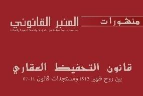 منشورات مجلة المنبر القانوني:  قانون التحفيظ العقاري، بين روح ظهير 1913 ومستجدات قانون 14-07