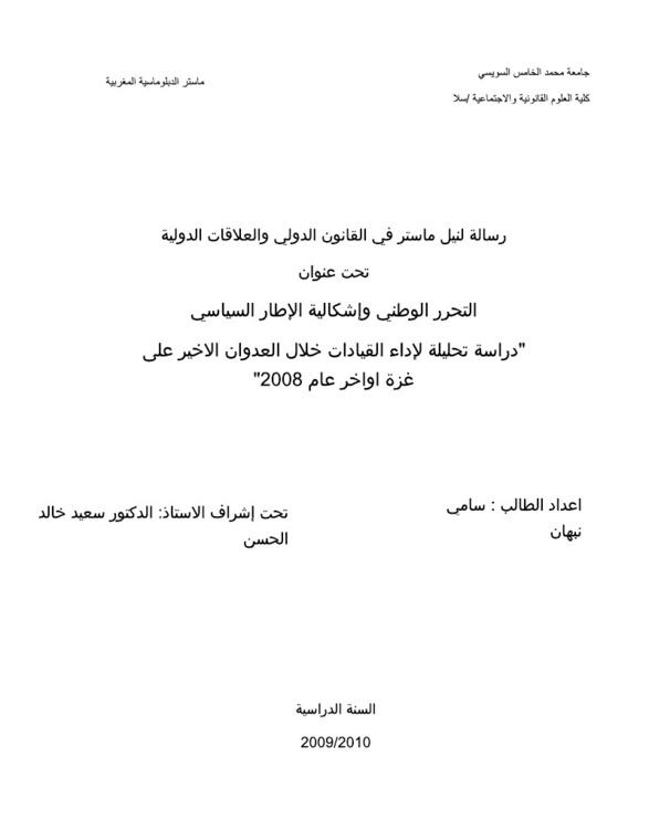 """التحرر الوطني وإشكالية الإطار السياسي """"دراسة تحليلة لأداء القيادات خلال العدوان الاخير على غزة اواخر عام 2008"""""""