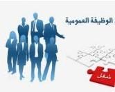 الوظيفة العمومية الجماعية بالمغرب