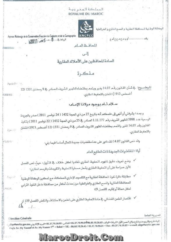 مذكرة المحافظ العام في شأن القانون رقم 14 .07 المتعلق بالتحفيظ العقاري