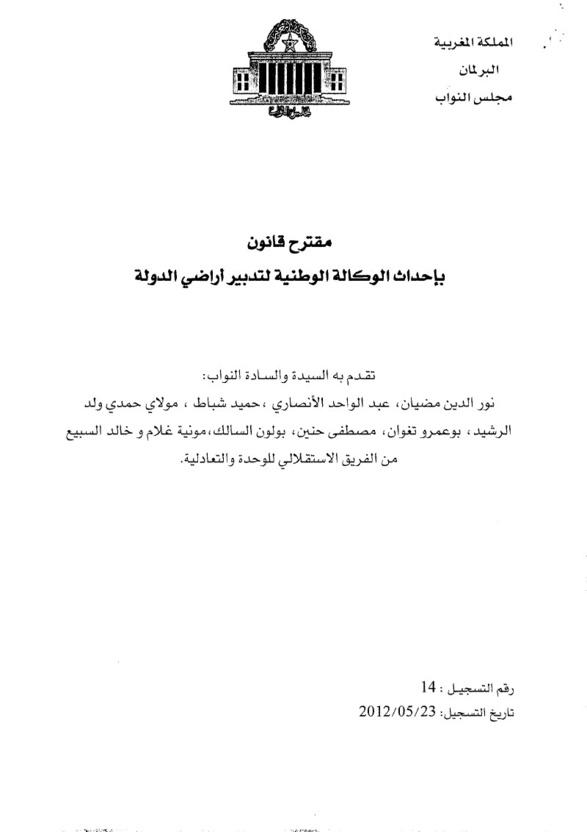 مقترح قانون بإحداث الوكالة الوطنية لتدبير أراضي الدولة