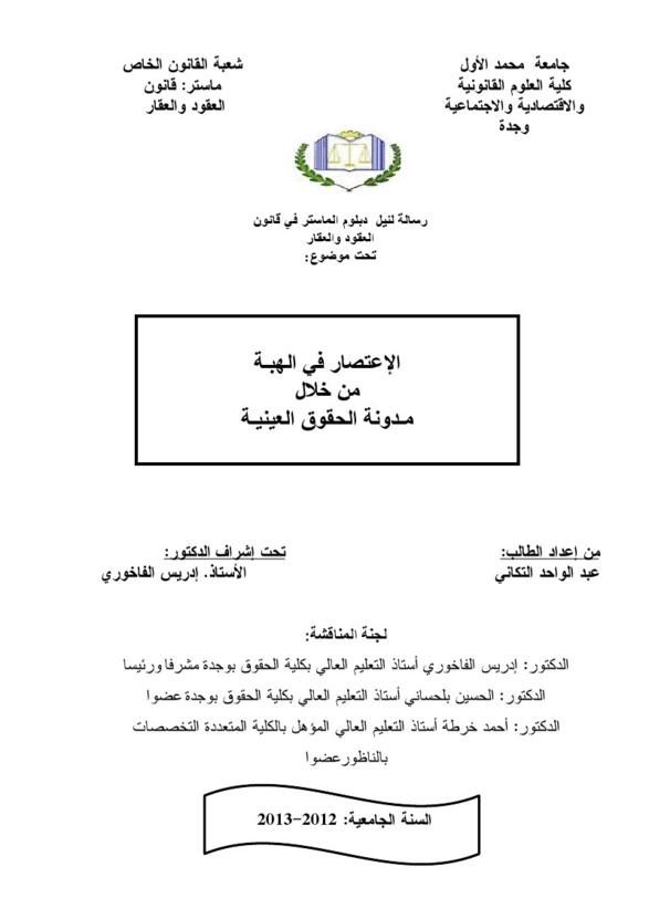 الإعتصار في الهبـة من خلال مـدونة الحقوق العينيـة ــ تحت إشراف الدكتور إدريس الفاخوري