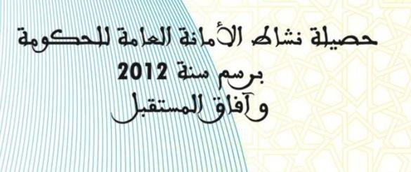 الأمانة العامة للحكومة تنشر تقريرا حول حصيلة نشاطها برسم سنة 2012