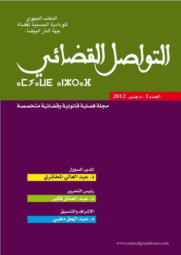 الطبعة الثانية من العدد الأول من مجلة التواصل القضائي