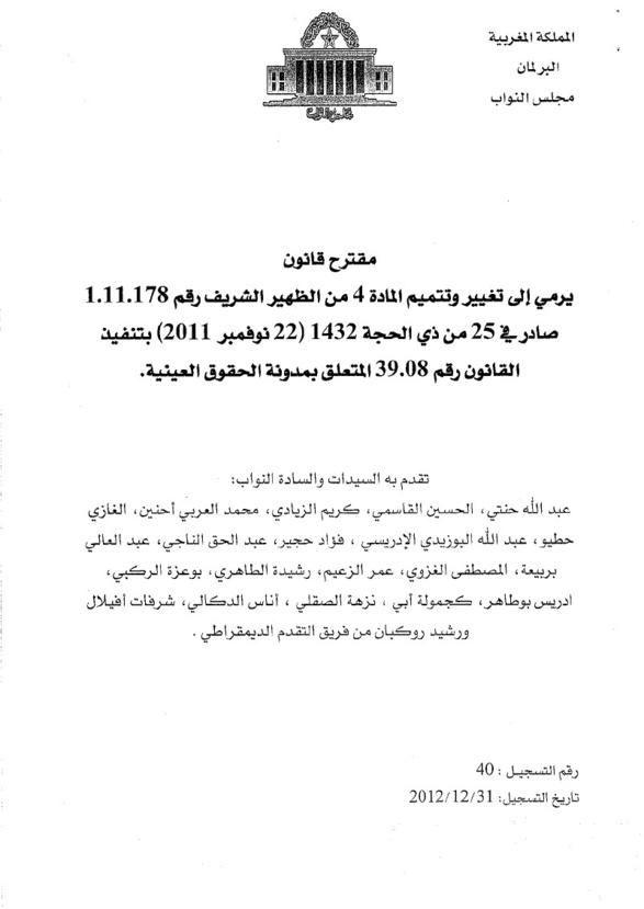 مقترح قانون يرمي إلى إستثناء الرهون الرسمية المنصبة على الأراضي الفلاحية من المادة الرابعة من مدونة الحقوق العينية