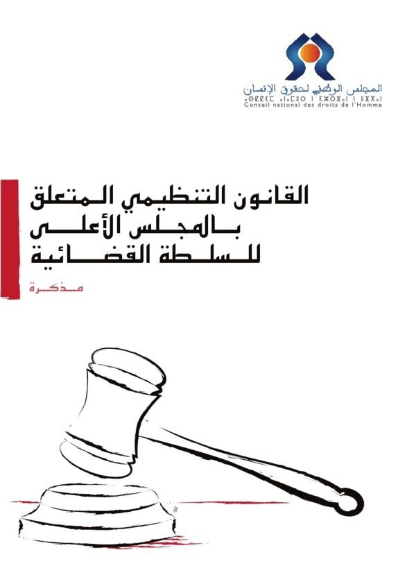 موقع العلوم القانونية ينشر مذكرة المجلس الوطني لحقوق الإنسان بشأن القانون التنظيمي المتعلق بالمجلس الأعلى للسلطة القضائية
